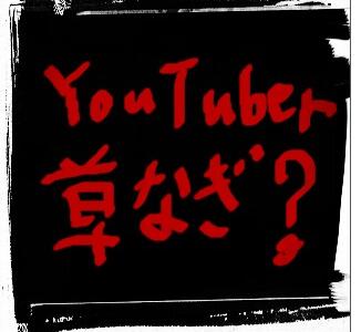 草なぎ剛がYouTuberに!?AbemaTVで衝撃の企画発表!