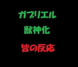 【モンスト】ガブリエル獣神化!ルシファー獣神化との皆の反応を比較!
