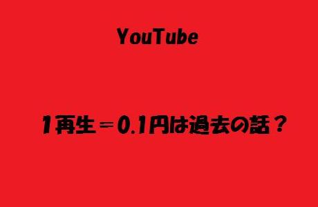 1再生=0.1円はもはや過去の話?YouTubeの広告収入が増えている理由