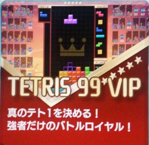 【テトリス99】真の強者を決める「VIP部屋」が登場