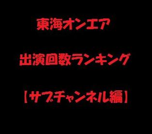 【東海オンエア】メンバー動画出演回数ランキング!【サブチャンネル編】