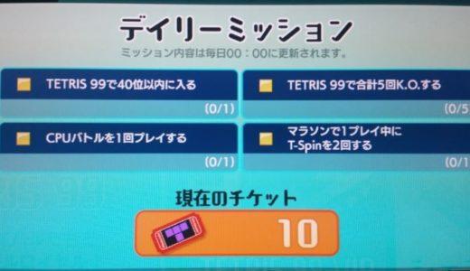 【テトリス99】デイリーミッション攻略【初心者向け】