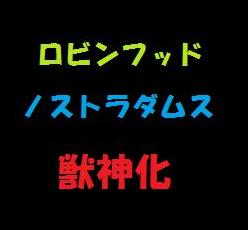【モンスト6周年】ロビン、ノストラ獣神化!5周年と注目度を比較!