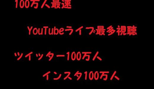 【嵐旋風】嵐がYouTube参戦表明から樹立した全記録まとめ【日本記録】