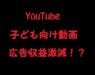 【YouTubeに激震】死活問題?子ども向け動画に広告がつかなくなる