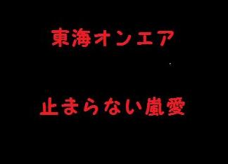 【嵐×東海オンエア】夢の共演実現なるか?てつやの強すぎる嵐愛とは