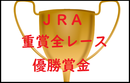【JRA】G1・重賞全レースの優勝賞金一覧【競馬】