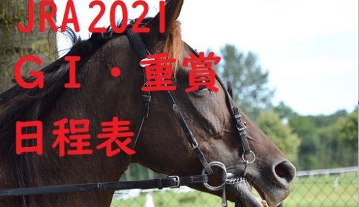【2021競馬】GⅠ、重賞日程カレンダー