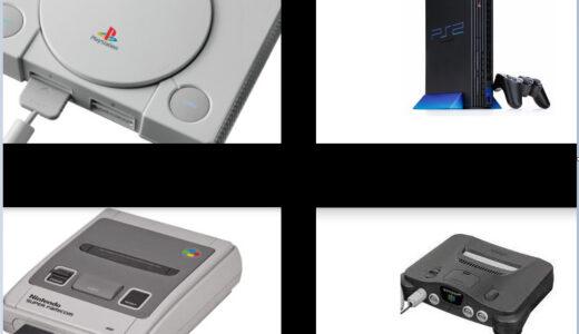 【ゲーム】歴代ハード発売当時の価格と値下げ時の価格一覧
